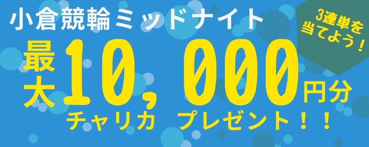 【キャンペーン】小倉競輪ミッドナイト(5/1~5/3)投票キャンペーン