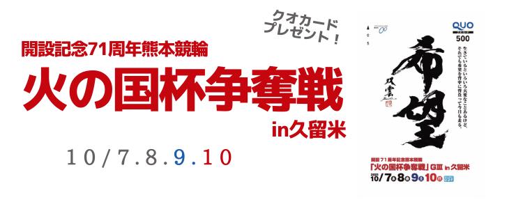 熊本競輪GⅢin久留米「火の国杯争奪戦」投票キャンペーン