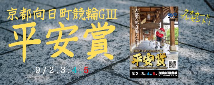 小田原競輪GⅢ「北条早雲杯争奪戦」投票キャンペーン