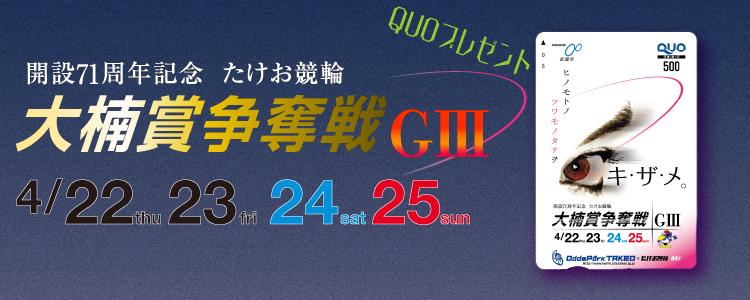 武雄競輪G3「大楠賞争奪戦」投票キャンペーン