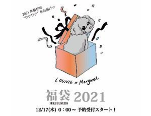 毎年完売必至!『2021福袋』の予約販売スタート!