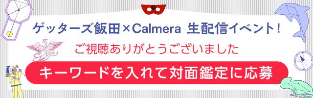 ゲッターズ飯田×Calmera 史上最強のオンライン占い?!