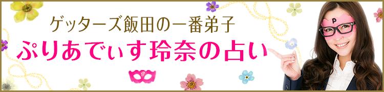 ゲッターズ飯田流アプリ