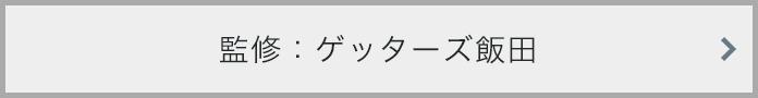 監修:ゲッターズ飯田