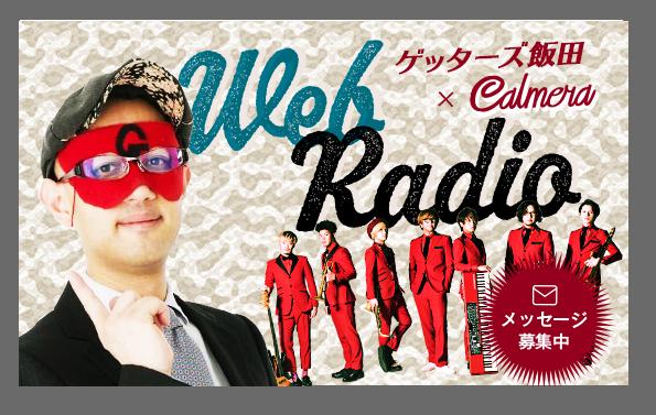 ゲッターズ飯田の五星三心占い2021 WEBラジオ