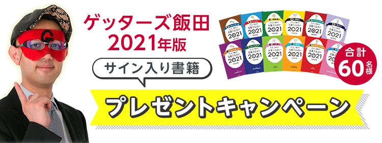 ゲッターズ飯田 2021年版 サイン入り書籍プレゼントキャンペーン