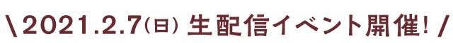 ゲッターズ飯田×Calmera 生配信イベント