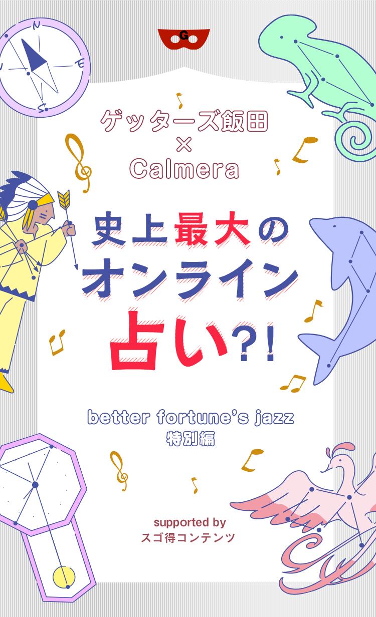 ゲッターズ飯田×Calmera 史上最大のオンライン占い?!