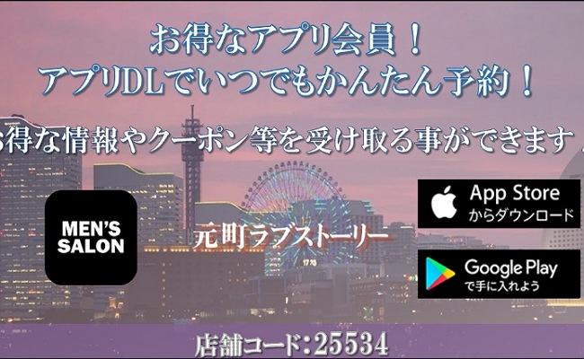 Android版アプリダウンロード