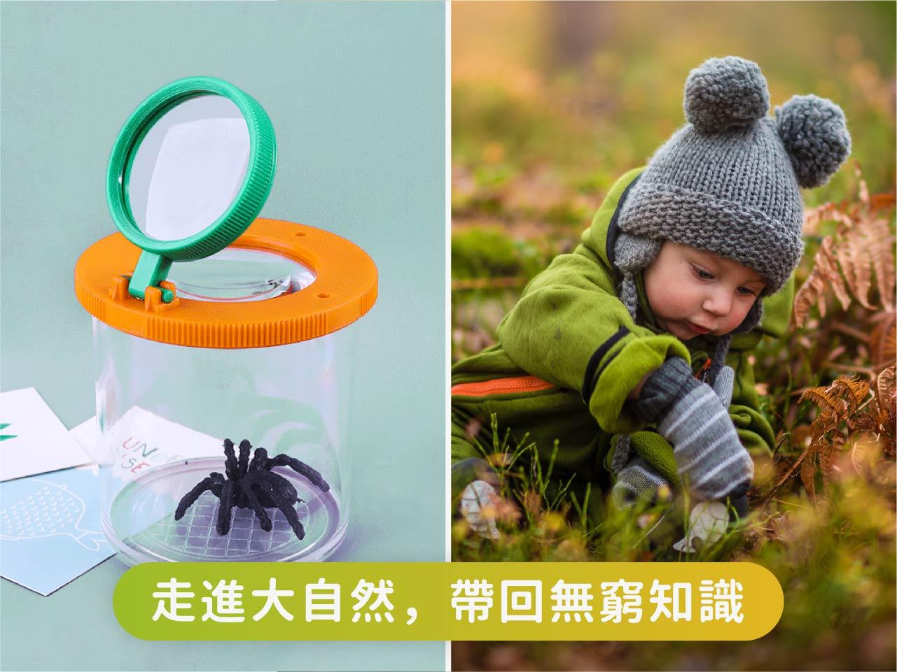 到戶外使用昆蟲觀察罐,從大自然學習無窮知識!