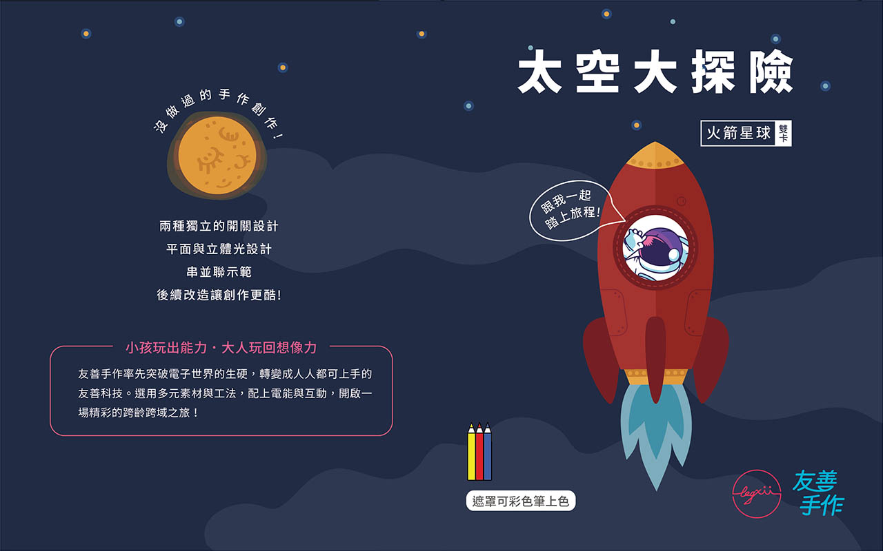 太空大探險:火箭星球雙卡-封面