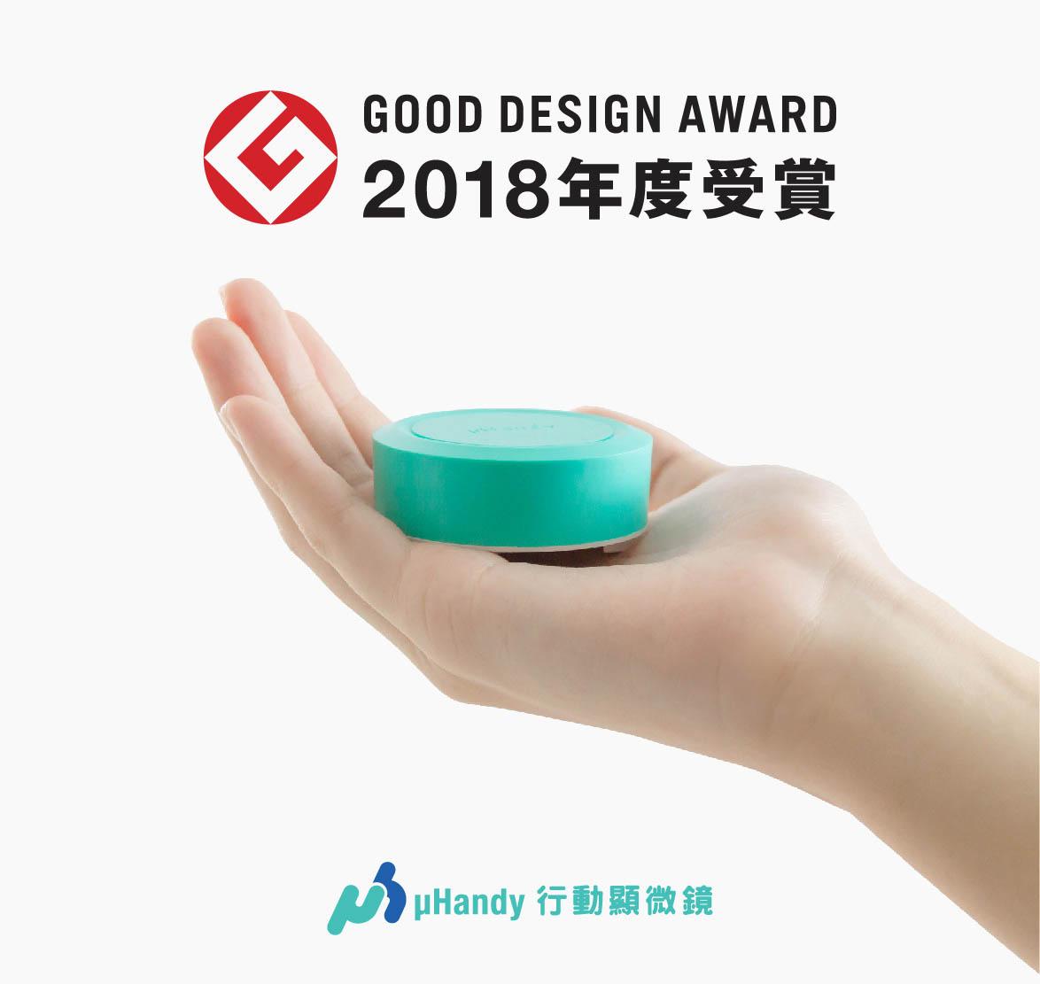 uHandy 行動顯微鏡榮獲世界四大設計獎