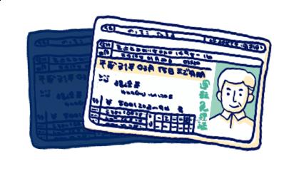 免許証や身分証のイメージ