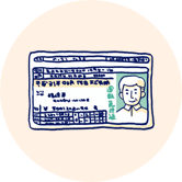 身分証明書をアップロードするイメージ