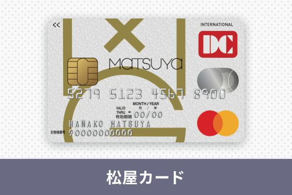 松屋カード