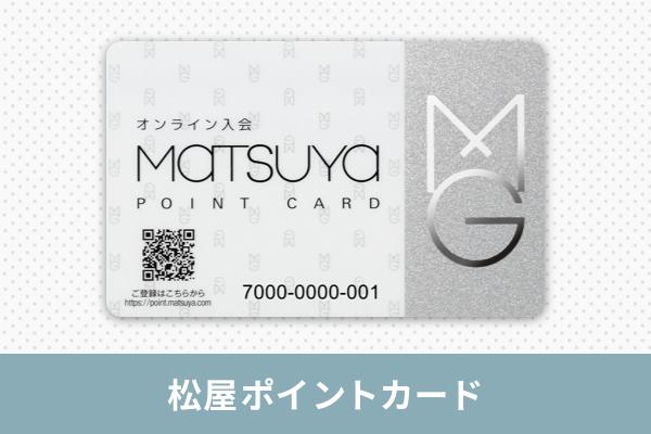 松屋ポイントカード