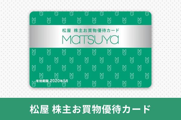 松屋友の会 [クラブMG]