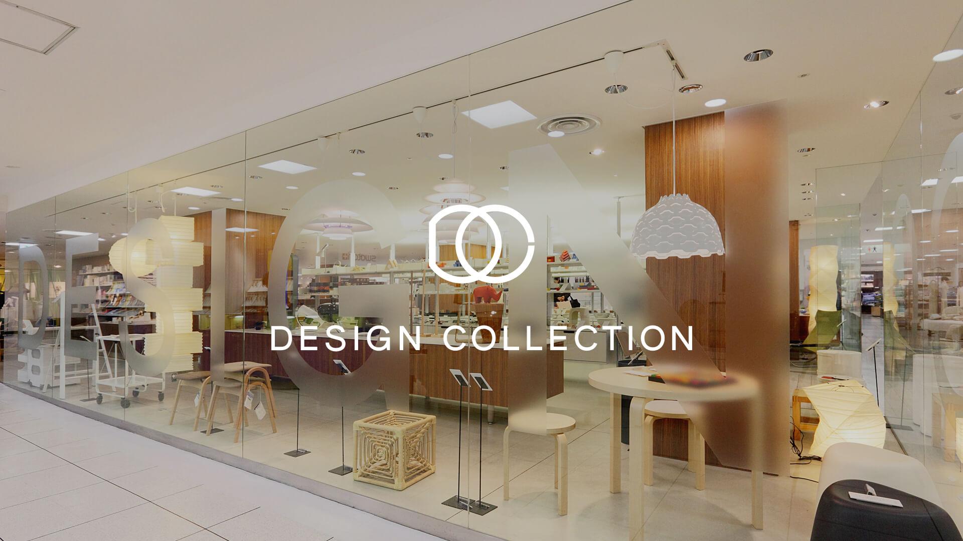 デザインコレクション