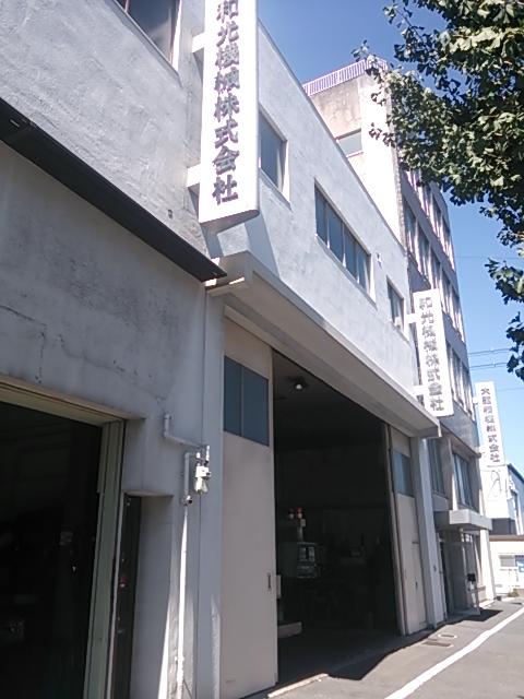 中古機械登録会社 和光機械株式会社 大阪府 東大阪市 本庄西2-5-37