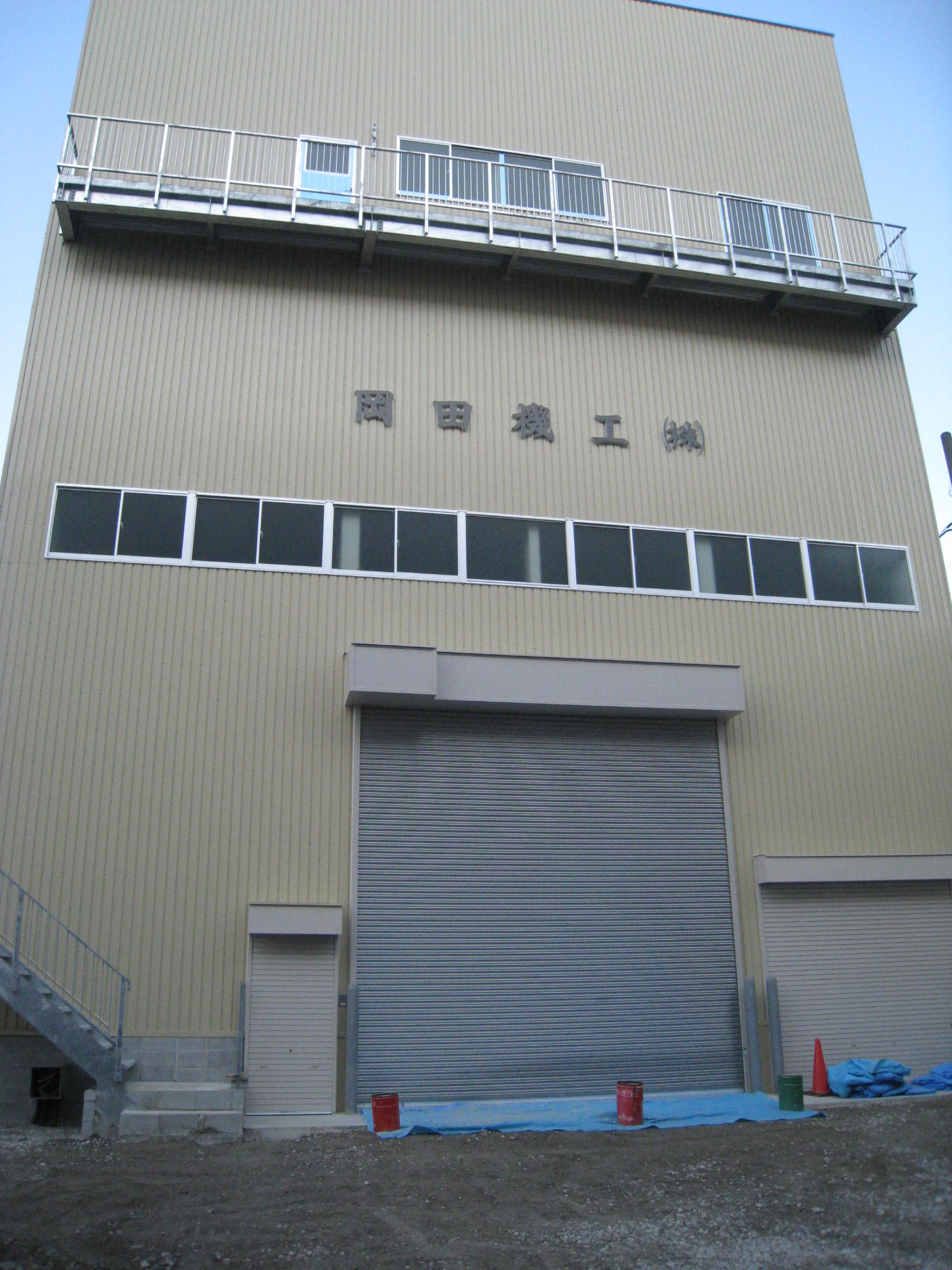 中古機械登録会社 岡田機工株式会社 大阪府 八尾市 上尾町5-20