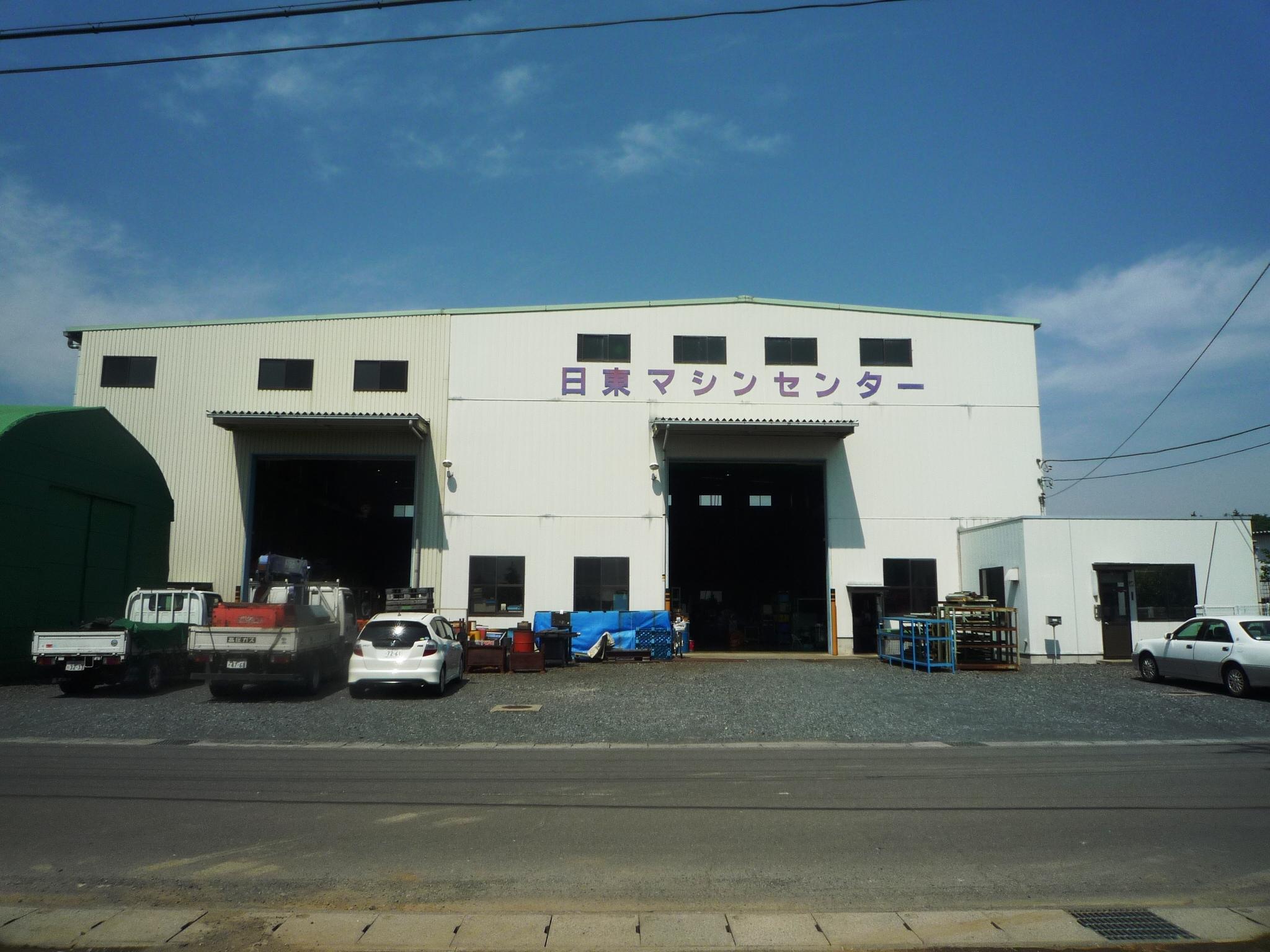 中古機械登録会社 日東鋼機有限会社 東京都 江戸川区 北小岩4-19-9