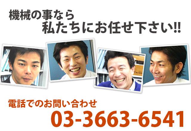 中古機械登録会社 東信機工株式会社 東京都 中央区 日本橋人形町2-2-6