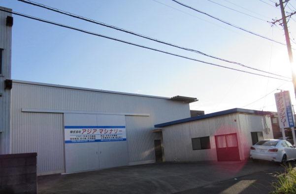 中古機械登録会社 株式会社アジアマシナリー 愛知県 豊橋市 中松山町63