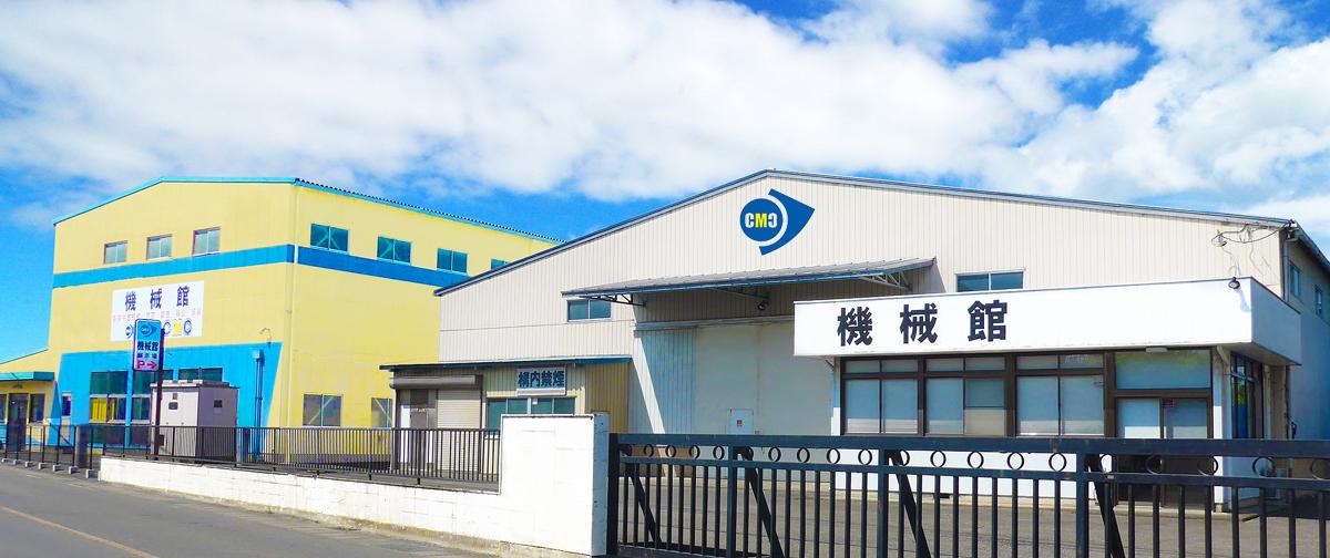 中古機械登録会社 株式会社CMC 群馬県 太田市 藪塚町1523-4