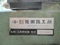 エンドミル研削盤
