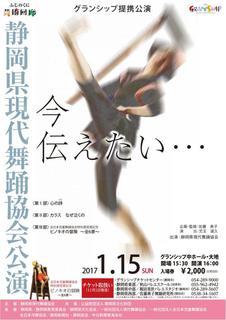 静岡県現代舞踊協会公演「今、伝えたい…」