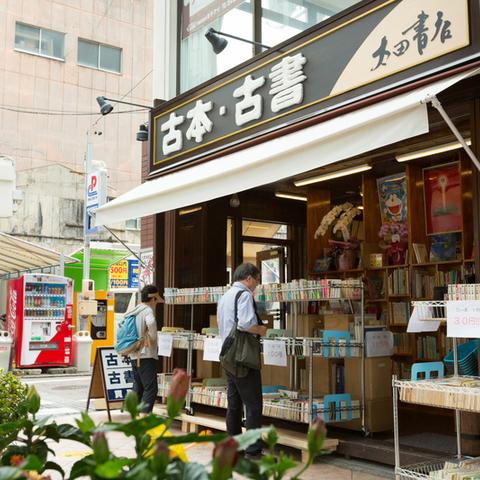 太田書店のサムネイル