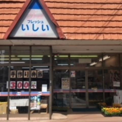 (有)石井米店のサムネイル