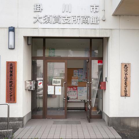 大須賀第一・第三地域生涯学習センターのサムネイル