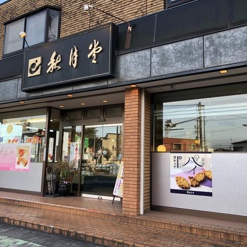 郷土菓子処 秋月堂 天王店のサムネイル