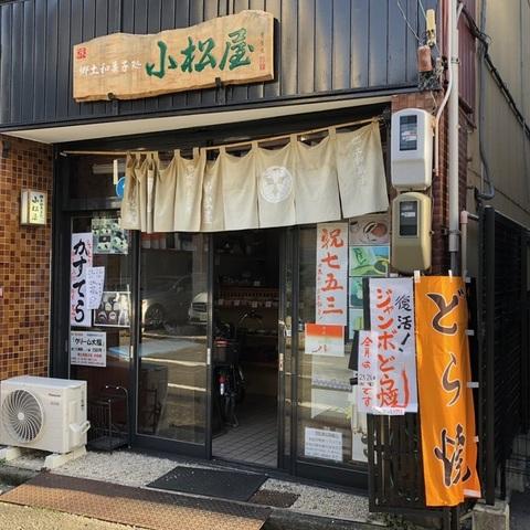 郷土和菓子処 小松屋のサムネイル