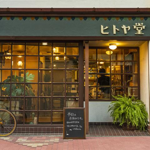 泊まれる純喫茶 ヒトヤ堂のサムネイル