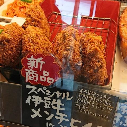 伊豆牛 ひらい精肉店のサムネイル