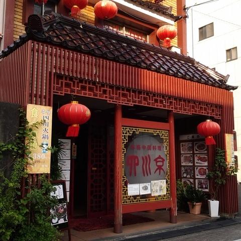 四川京のサムネイル