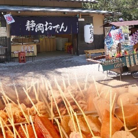 おでんやおばちゃん 駿府城公園のサムネイル