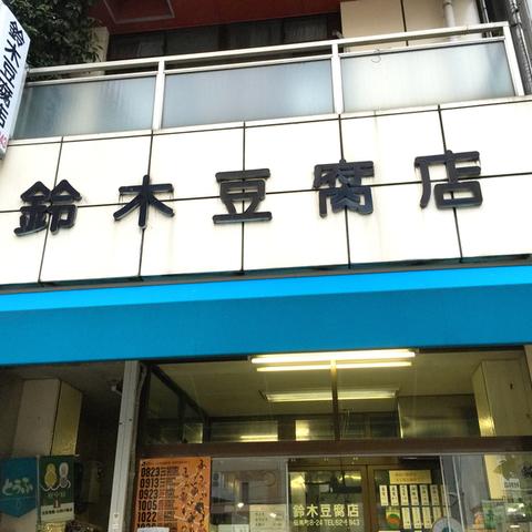 鈴木豆腐店のサムネイル