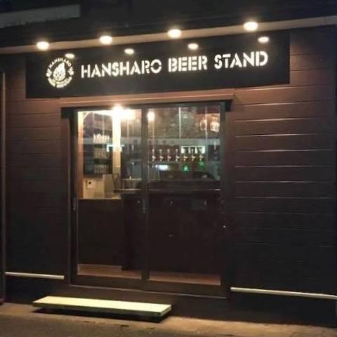 Hansharo Beer Standのサムネイル