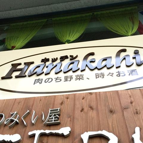 Hanakahiのサムネイル