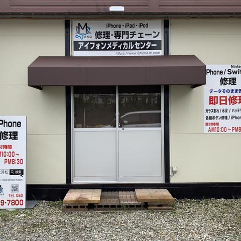 iMC浜松店のサムネイル