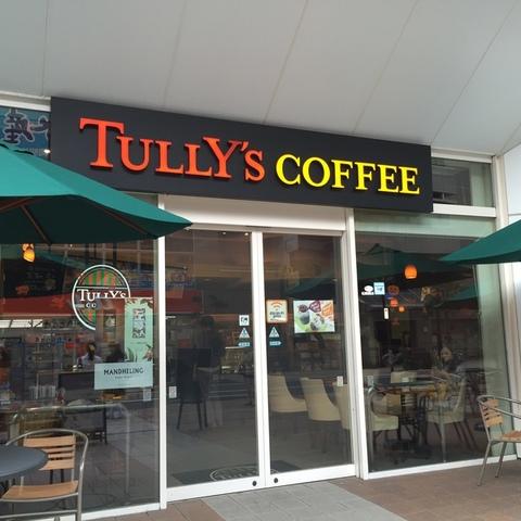 タリーズコーヒー静岡ペガサート店のサムネイル