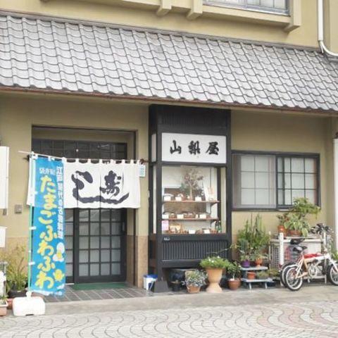 山梨屋寿司店のサムネイル