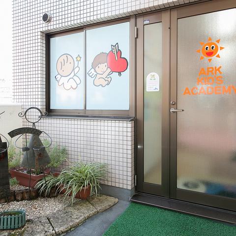 アークキッズアカデミー清水教室のサムネイル