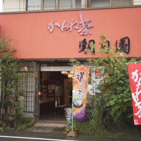 朝日園 駅前本店のサムネイル