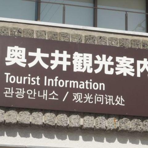 奥大井観光案内所のサムネイル