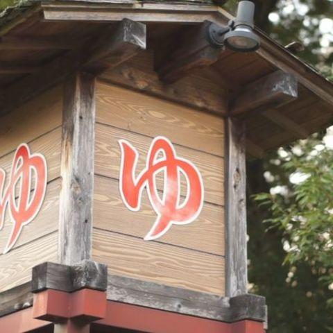 千頭温泉「旬」(せんずおんせんしゅん)のサムネイル