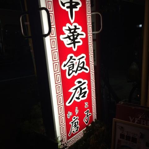 中華飯店 唐子(からこ)のサムネイル